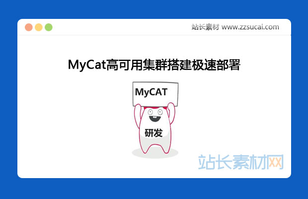 MyCat高可用集群搭建极速部署最新版课程下载