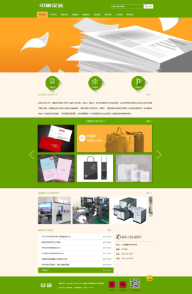 【dedecms织梦模板】适用于商务办公打印印刷设备类网站源码 (带手机端)
