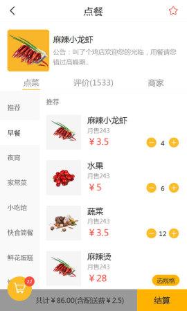 <span style='color:red;'>vue.js</span>外卖点餐选餐列表移动端模版