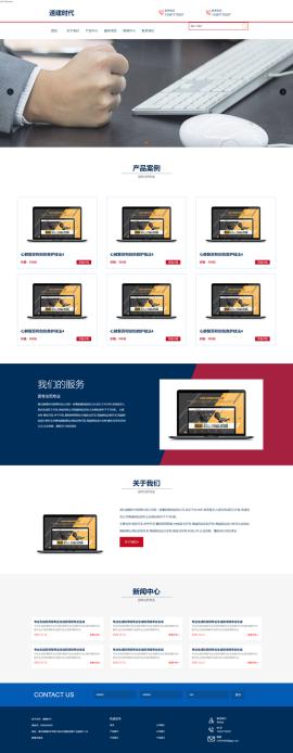 基于bootstrap开发HTML5响应式红色大气的企业通用模板