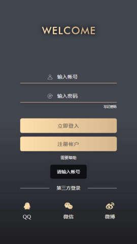 金色风格的用户登录注册手机版网页模板