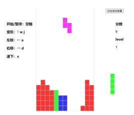 js代码实现简单的俄罗斯方块小游戏特效代码下载