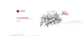 建筑设计企业官网html模板(含引导页)
