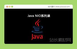 2021全新Java NIO系列课程视频教程_阻塞和非阻塞IO Channel通道网盘下载