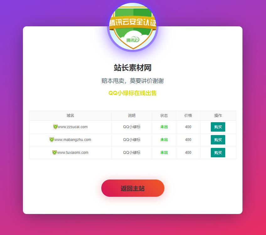 简约大气域名出售HTML单面模板