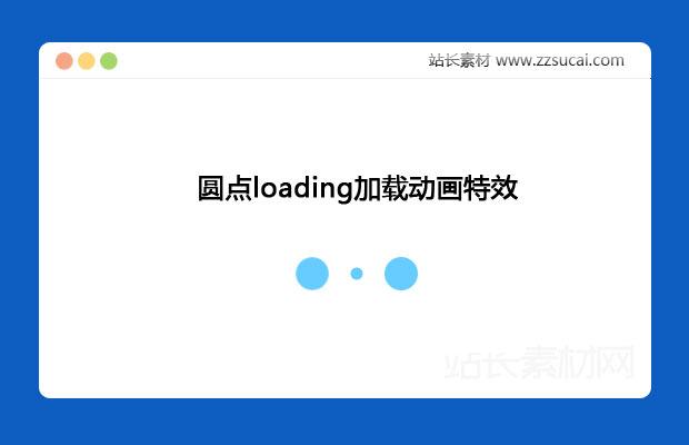 圆点loading加载动画特效