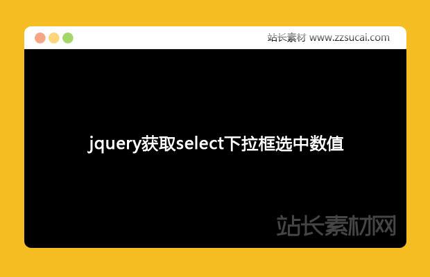 jquery获取select下拉框选择后的option数值代码